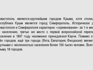 Севастополь являетсякрупнейшим городом Крыма, хотя столицей Республики Крым