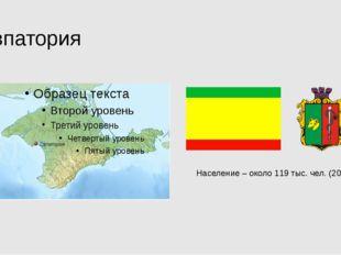 Евпатория Население – около 119 тыс. чел. (2014)