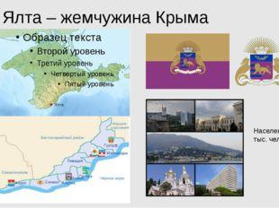 Ялта – жемчужина Крыма Население – 133 тыс. чел. (2014)