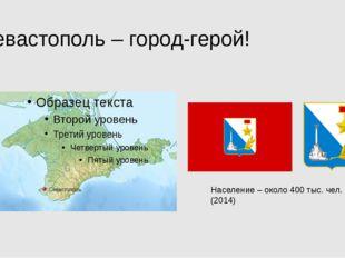 Севастополь – город-герой! Население – около 400 тыс. чел. (2014)