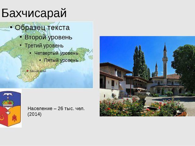 Бахчисарай Население – 26 тыс. чел. (2014)