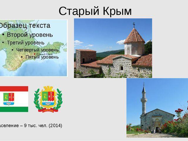 Старый Крым Население – 9 тыс. чел. (2014)