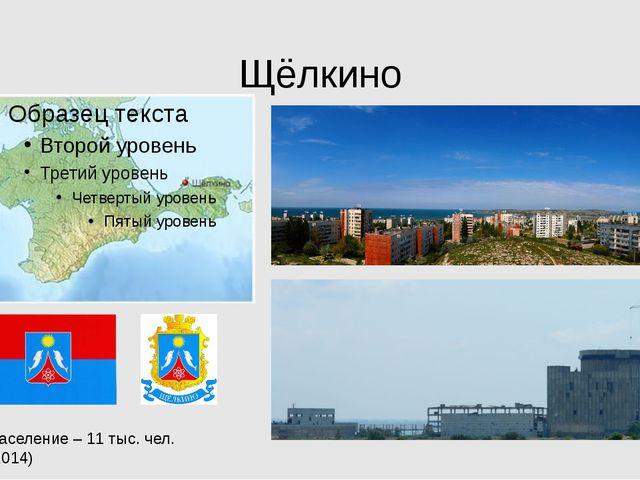 Щёлкино Население – 11 тыс. чел. (2014)