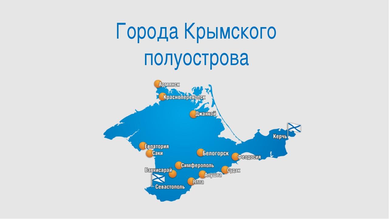 Города Крымского полуострова