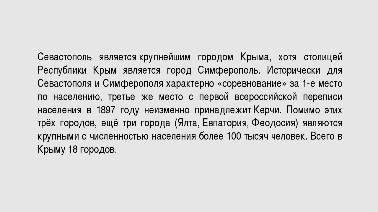 Севастополь являетсякрупнейшим городом Крыма, хотя столицей Республики Крым...