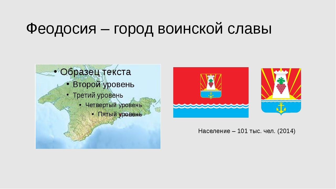 Феодосия – город воинской славы Население – 101 тыс. чел. (2014)