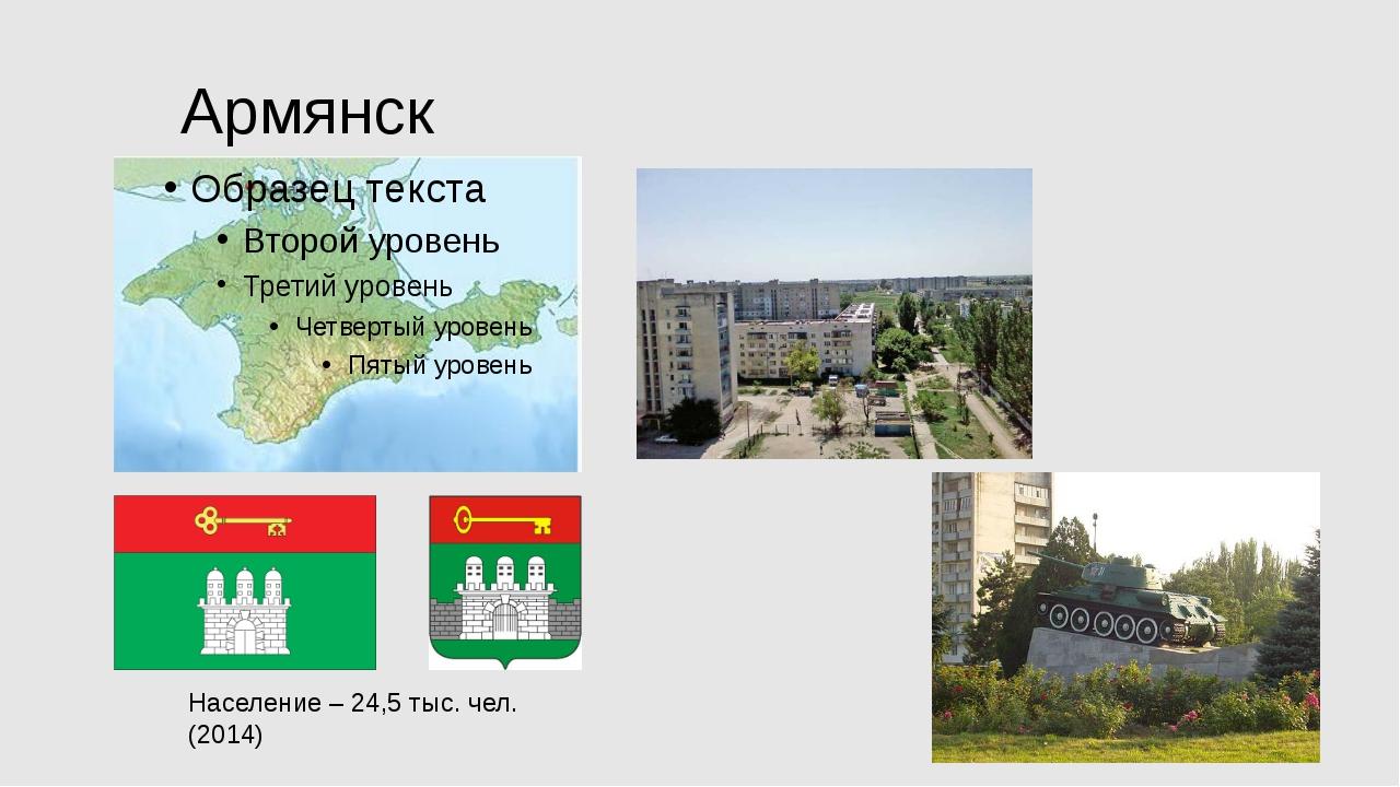 Армянск Население – 24,5 тыс. чел. (2014)