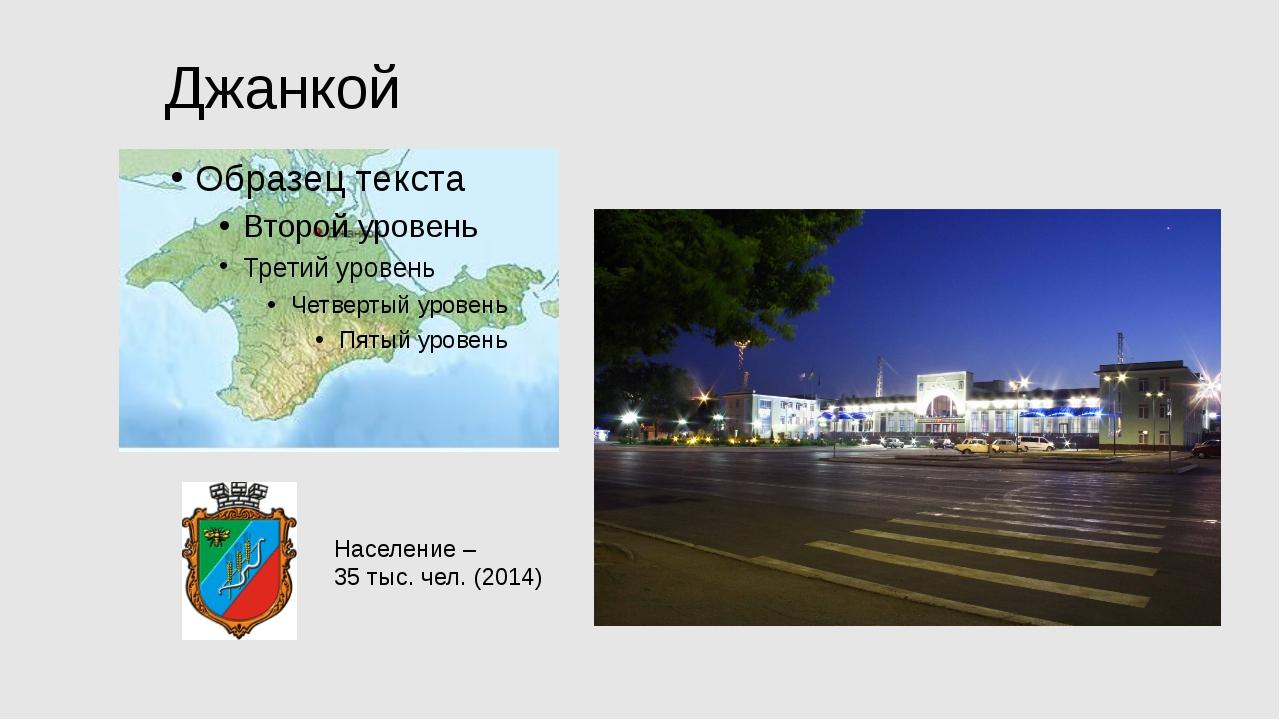 Джанкой Население – 35 тыс. чел. (2014)