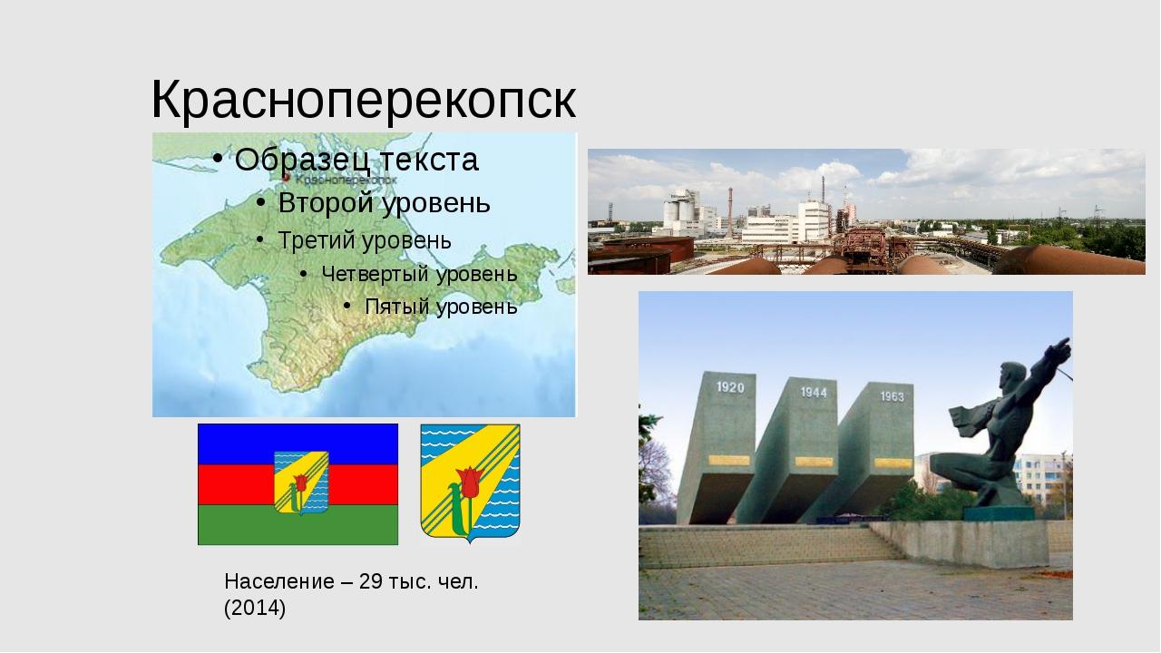Красноперекопск Население – 29 тыс. чел. (2014)