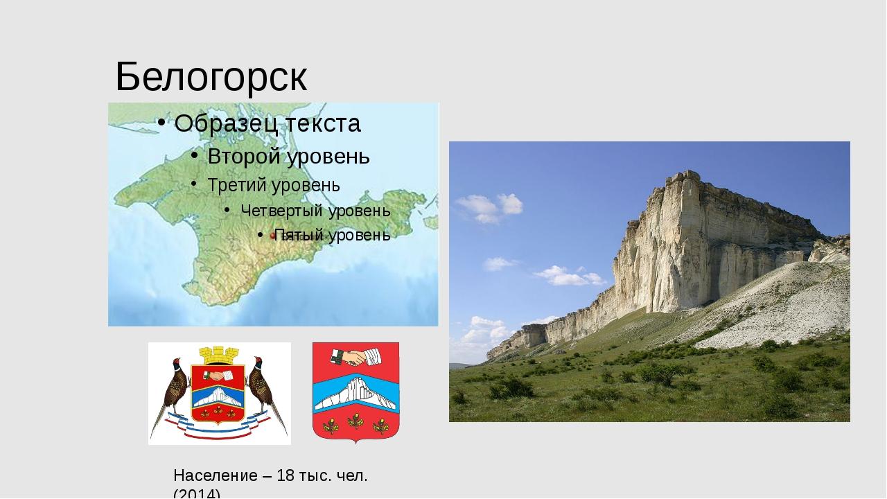 Белогорск Население – 18 тыс. чел. (2014)