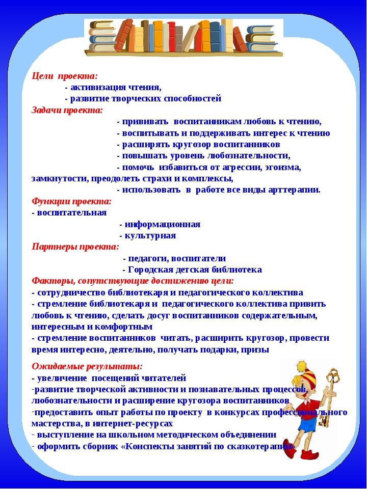 Цели проекта: - активизация чтения, - развитие творческих способностей Задач...