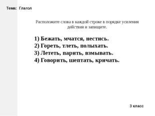 Расположите слова в каждой строке в порядке усиления действия и запищите. 1)