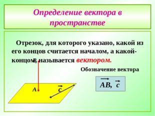 Определение вектора в пространстве Отрезок, для которого указано, какой из ег