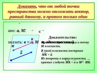Доказать, что от любой точки пространства можно отложить вектор, равный данно