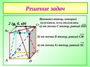 Решение задач № 2 (а, б, в) А В С D А1 В1 С1 D1 М К
