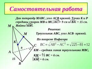 Самостоятельная работа Дан тетраэдр МАВС, угол АСВ прямой. Точки К и Р середи