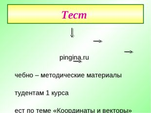 pingina.ru Учебно – методические материалы Студентам 1 курса Тест по теме «К