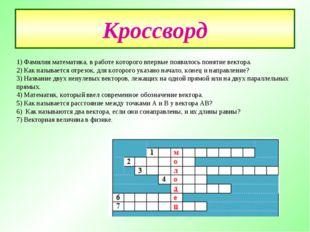 Кроссворд 1) Фамилия математика, в работе которого впервые появилось понятие