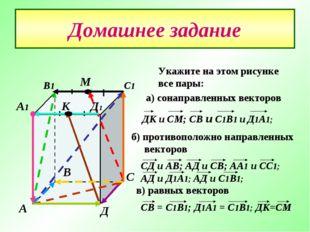 А В С Д А1 В1 С1 Д1 М К Укажите на этом рисунке все пары: а) сонаправленных