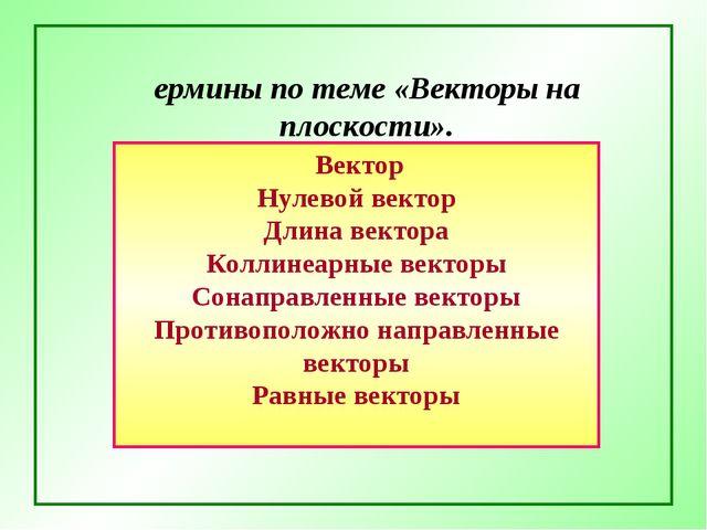 Термины по теме «Векторы на плоскости». Вектор Нулевой вектор Длина вектора К...