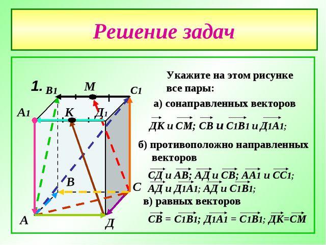Решение задач № 1. А В С Д А1 В1 С1 Д1 М К Укажите на этом рисунке все пары:...