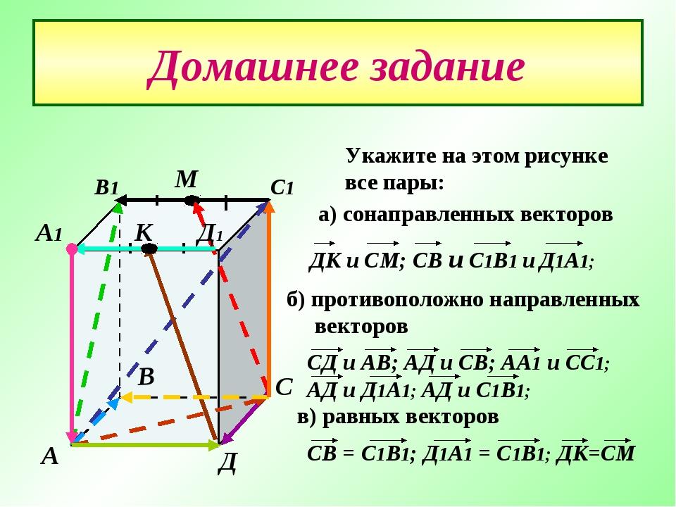 А В С Д А1 В1 С1 Д1 М К Укажите на этом рисунке все пары: а) сонаправленных...