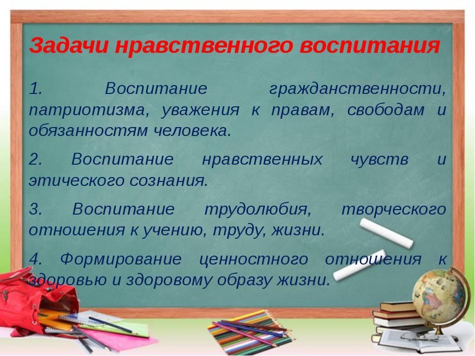 Задачи нравственного воспитания 1. Воспитание гражданственности, патриотизма,...