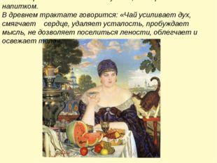 Чай признают не только вкусным, но и целебным напитком. В древнем трактате г