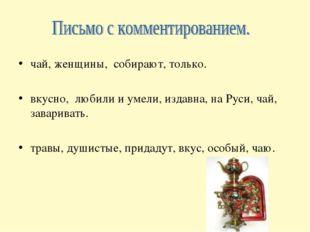 чай, женщины, собирают, только. вкусно, любили и умели, издавна, на Руси, чай