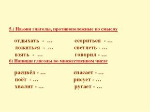 5.) Назови глаголы, противоположные по смыслу отдыхать - … ссориться - … ложи