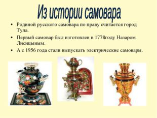 Родиной русского самовара по праву считается город Тула. Первый самовар был и