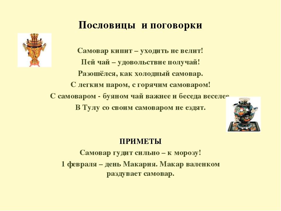 Пословицы и поговорки Самовар кипит – уходить не велит! Пей чай – удовольстви...