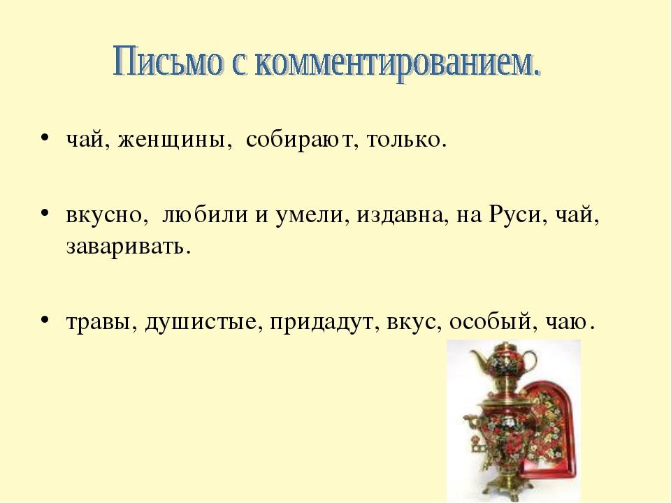 чай, женщины, собирают, только. вкусно, любили и умели, издавна, на Руси, чай...