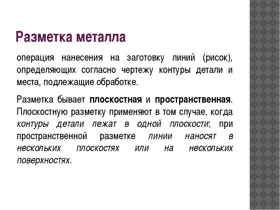 Разметка металла операция нанесения на заготовку линий (рисок), определяющих...