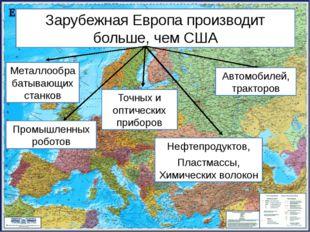 Зарубежная Европа производит больше, чем США Металлообрабатывающих станков Пр