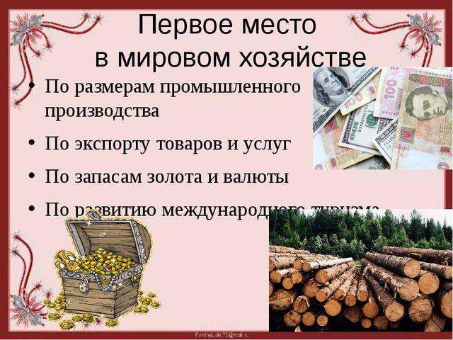 Первое место в мировом хозяйстве По размерам промышленного производства По эк...