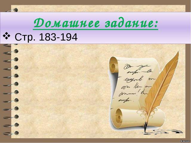 Домашнее задание: Стр. 183-194