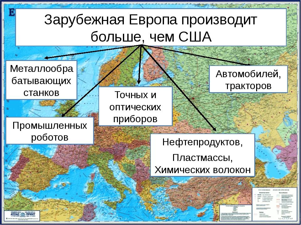 Зарубежная Европа производит больше, чем США Металлообрабатывающих станков Пр...