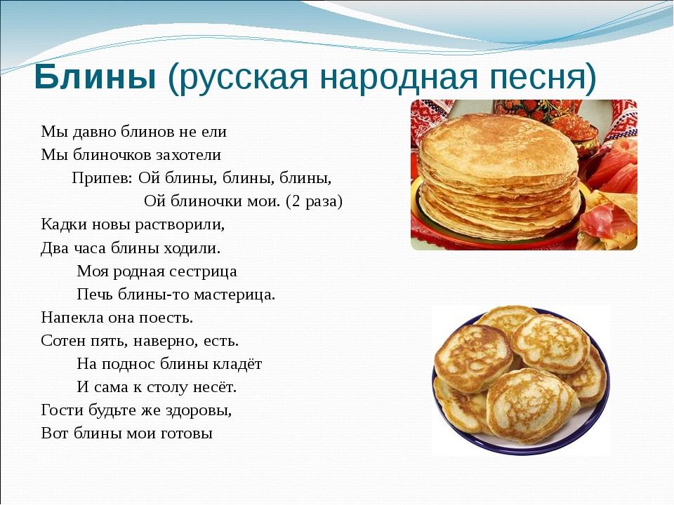 Блины (русская народная песня) Мы давно блинов не ели Мы блиночков захотели П...