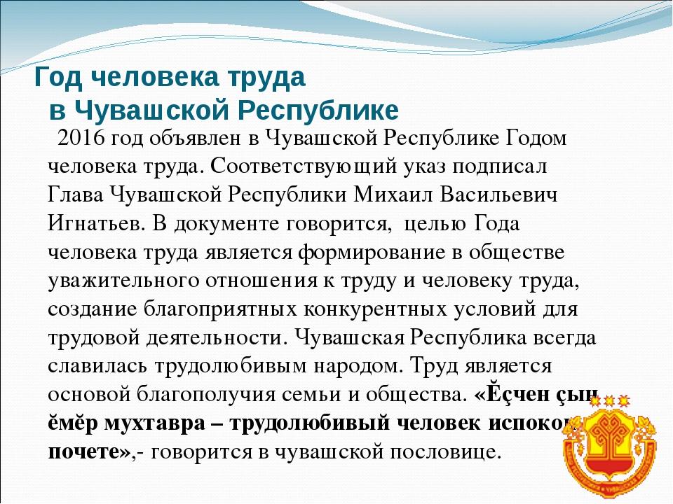 Год человека труда в Чувашской Республике 2016 год объявлен в Чувашской Респу...