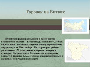 Городок на Битюге Бобровский район расположен в самом центре Воронежской обла