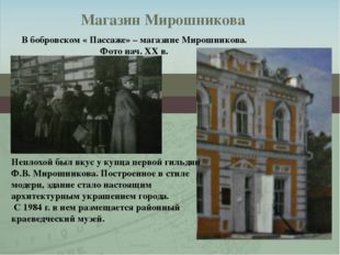 Магазин Мирошникова Неплохой был вкус у купца первой гильдии Ф.В. Мирошникова