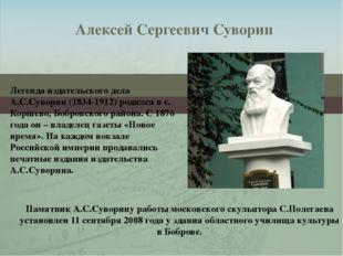 Алексей Сергеевич Суворин Памятник А.С.Суворину работы московского скульптор