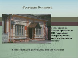 Ресторан Буланова В этом здании на Невском проспекте до 1917 года работал рес