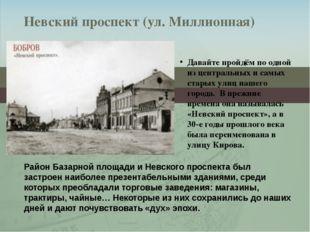 Район Базарной площади и Невского проспекта был застроен наиболее презентабел