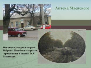 Аптека Маевского Открытка с видами старого Боброва. Подобные открытки продава
