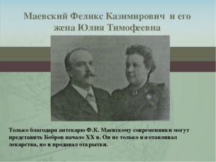 Маевский Феликс Казимирович и его жена Юлия Тимофеевна Только благодаря апте
