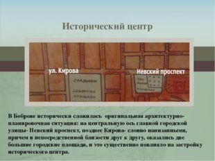 Исторический центр В Боброве исторически сложилась оригинальная архитектурно-