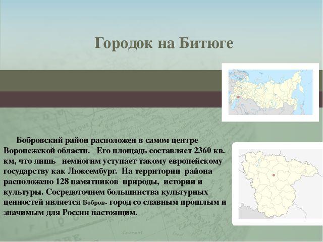 Городок на Битюге Бобровский район расположен в самом центре Воронежской обла...