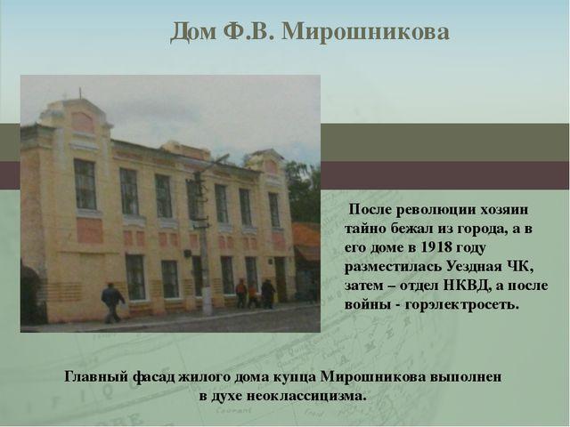 Дом Ф.В. Мирошникова После революции хозяин тайно бежал из города, а в его до...
